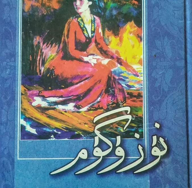 Роман «Назугум» на уйгурском языке на основе арабской графики
